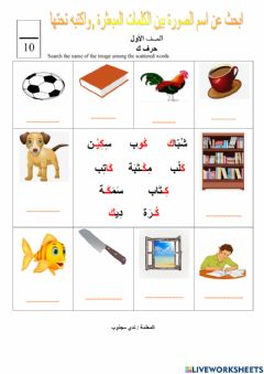 Interactive worksheet Letter ك