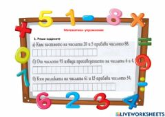 Interactive worksheet Умножение с 6