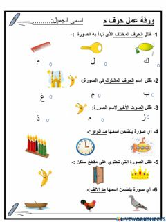 Interactive worksheet حرف الميم