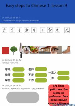 Interactive worksheet Easy steps to chinese 1 lesson 9