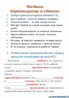 Interactive worksheet Дієслово