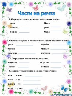 Interactive worksheet Части на речта