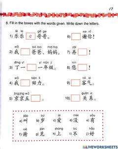 Interactive worksheet Estck-哥哥姐姐
