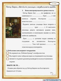 Interactive worksheet Петър Берон