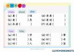 "Interactive worksheet -着""""好"""