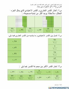 Interactive worksheet الأجزاء من مئة