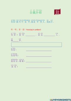 Interactive worksheet 听读练习(自我介绍)Chinese Listening and Reading Practice