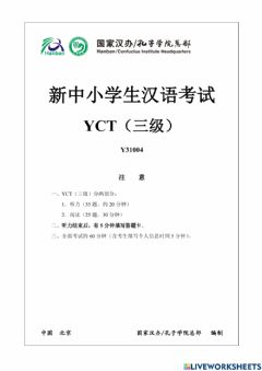 Interactive worksheet YCT 3 Reading