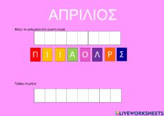 Interactive worksheet Απριλιος