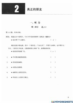 Interactive worksheet Hsk4a-lesson2