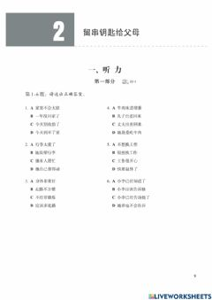 Interactive worksheet Hsk5-lesson2