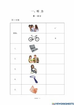 Interactive worksheet Hsk2 -1