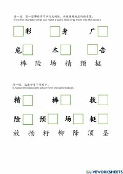 Interactive worksheet Standard Chinese-lesson 14