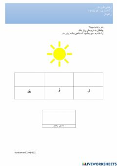 Interactive worksheet وشەسازی١