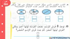 Interactive worksheet الكسور