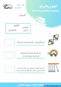 Interactive worksheet Forces and Movement