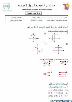 Interactive worksheet الاقتران