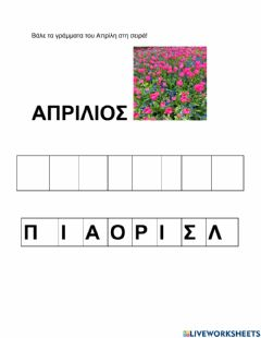 Interactive worksheet Aπρίλιος
