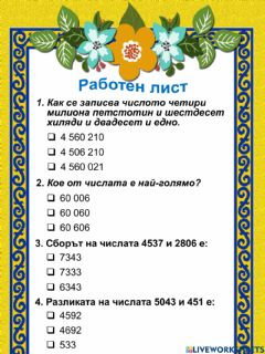 Interactive worksheet НВО Математика 2017 г.