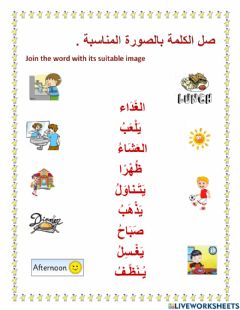 Interactive worksheet Every Morning - Vocabulary
