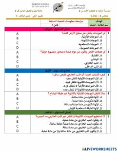 Interactive worksheet الزلازل 4