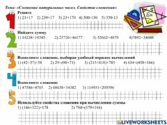 Interactive worksheet Математика 5 класс