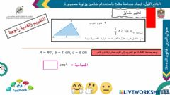 Interactive worksheet قانون ال sine