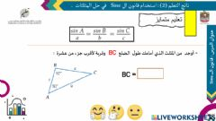 Interactive worksheet قانون sine