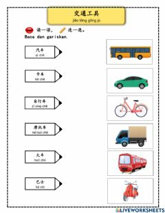 Interactive worksheet 交通工具