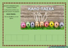 Interactive worksheet Καλό Πάσχα