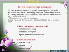 Interactive worksheet Тест - БЕЛ