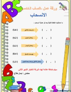 Interactive worksheet الانسحاب