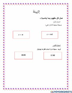 Interactive worksheet درس