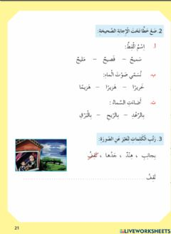 Interactive worksheet كتاب الطالب 21