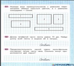 Interactive worksheet Математика, 2 часть, 3 класс, 75 страница