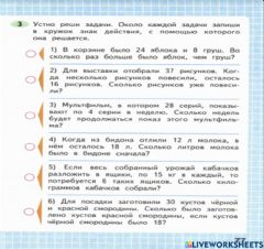 Interactive worksheet Математика, 2 часть, 3 класс, 77 страница