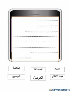 Interactive worksheet رسالة