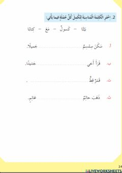 Interactive worksheet ص24