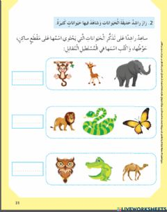 Interactive worksheet ص31 - المقطع الساكن
