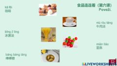 Interactive worksheet 食品连连看(第六课)Chinese food match