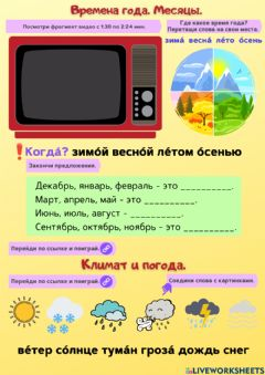 Interactive worksheet Времена года. Месяцы. Погода.