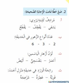 Interactive worksheet اختيارات