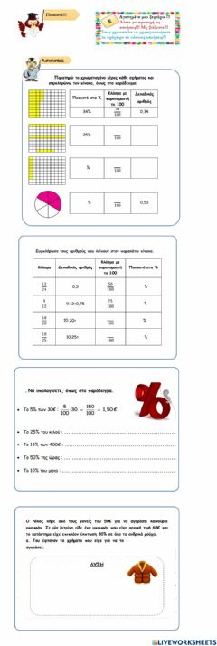 Interactive worksheet Ποσοστά