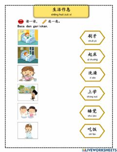Interactive worksheet 生活作息