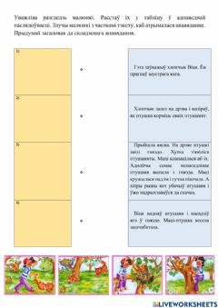 Interactive worksheet Бел.лит