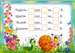 Interactive worksheet Звуки і букви