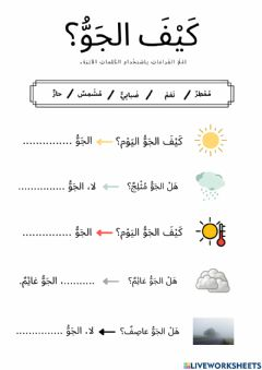 Interactive worksheet The Weather in Arabic