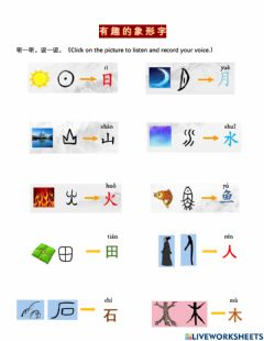 Interactive worksheet Chinese charater