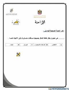 Interactive worksheet الإزاحة