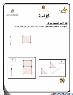 Interactive worksheet الإزاحة -0-1